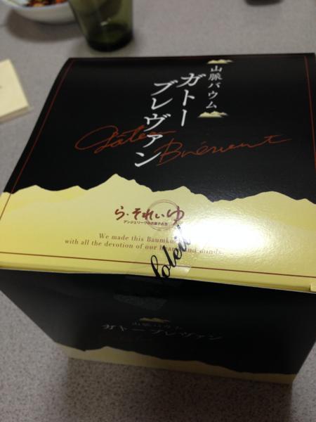 131001 komeko baum 1