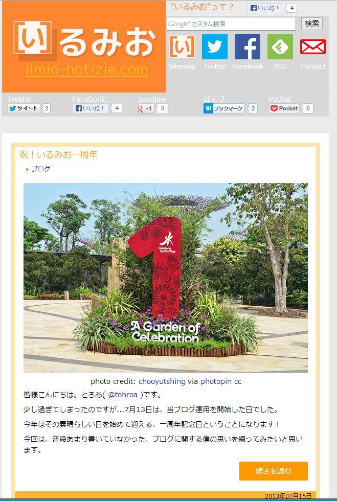 ilmio2013_smallscreen.jpg