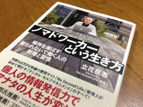 20121022_nomado1.jpg