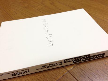 20121022_nomado2.jpg