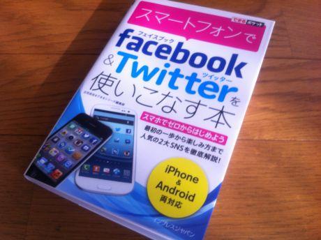book_smartphone_facebook_twitter.jpg