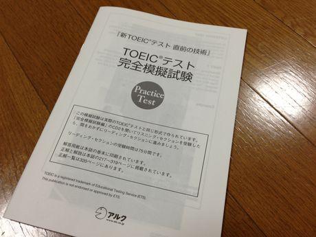 toeic_test_demo_2.jpg