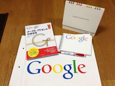 201212_Google_Prize.jpg