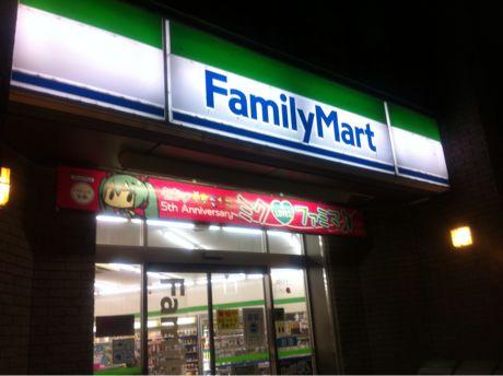 familymart_miku_1.jpg