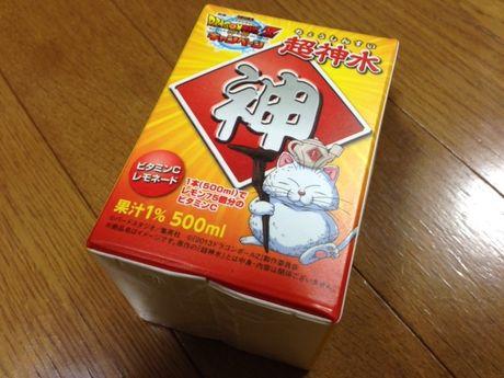 dragonballz_tyoshinsui_1.jpg