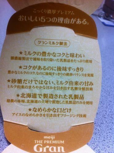 201209_meiji_gran_2.jpg