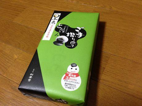 201211_gomasuri_01.jpg