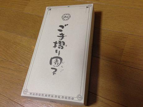 201211_gomasuri_02.jpg