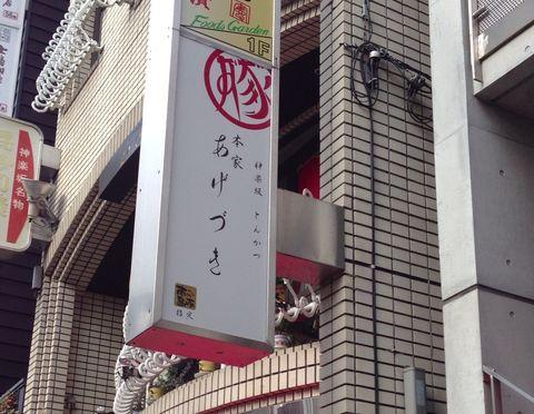 ageduki_01.jpg
