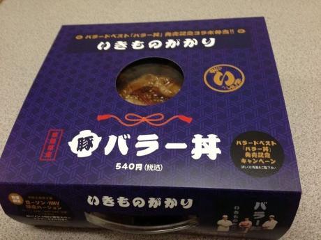ikimono_balladon_1.jpg