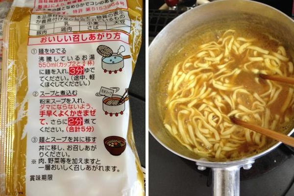 maruchan curry udon 2
