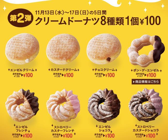 misterdonut-cream-festival-2-1.jpg
