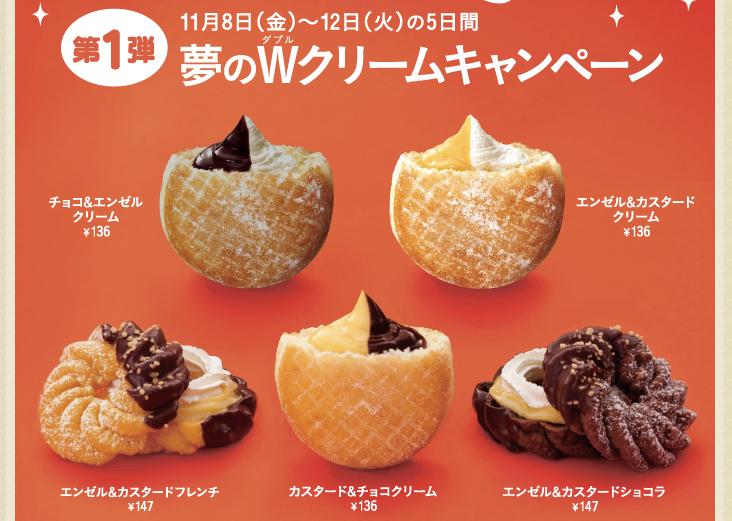 misterdonut w-cream 1