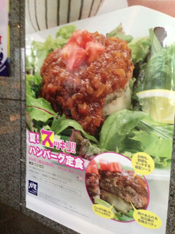 ootoya_sukiri_hamburger_steak_1.jpg
