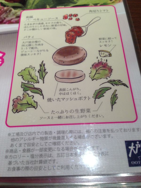 ootoya_sukiri_hamburger_steak_4.jpg