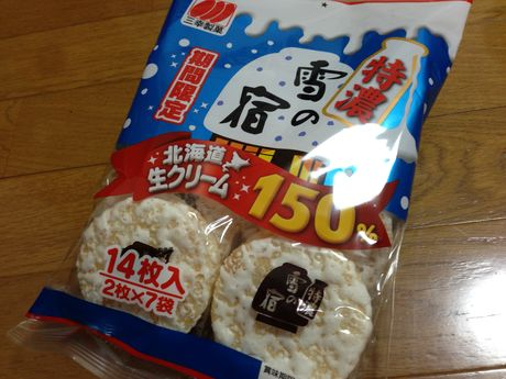 yukinoyado_1.jpg