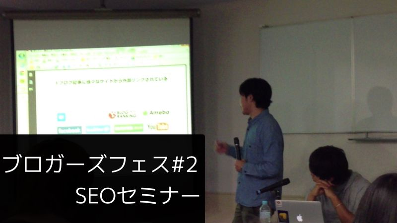 130420_bloggersfes_seo_1.jpg
