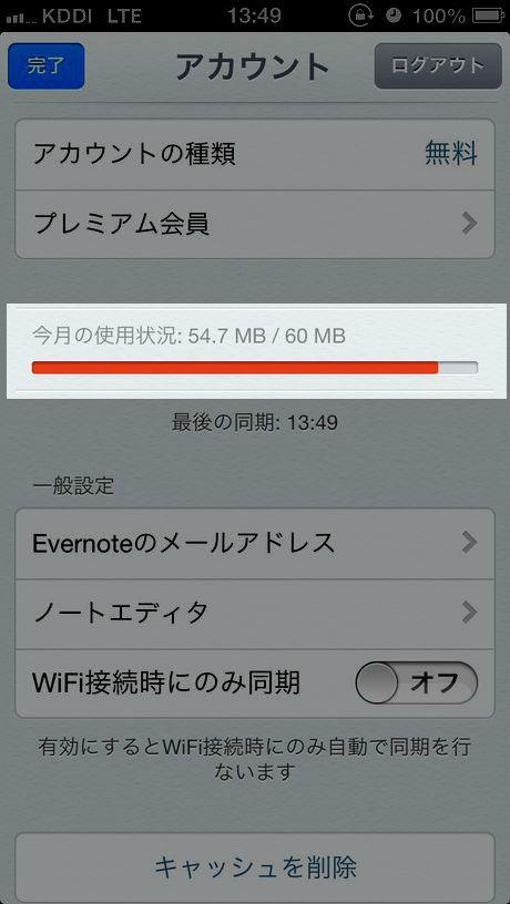 evernote_premium_02.jpg