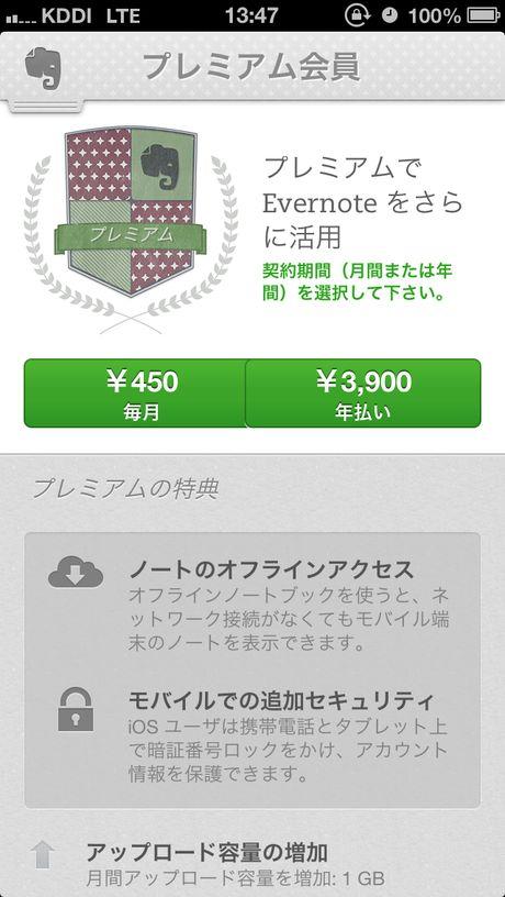 evernote_premium_03.jpg