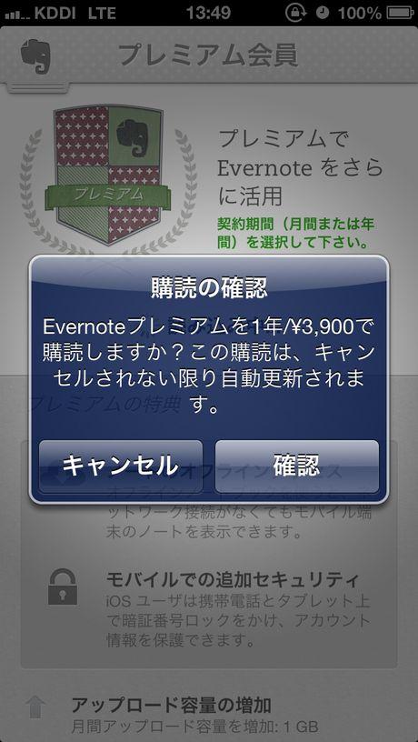 evernote_premium_04.jpg