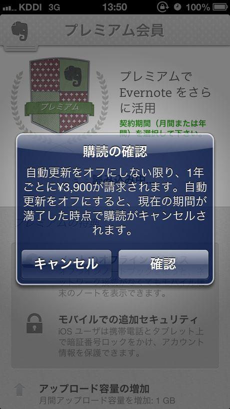 evernote_premium_06.jpg