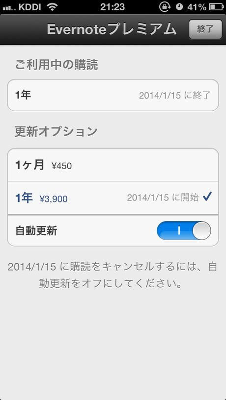 evernote_premium_11.jpg
