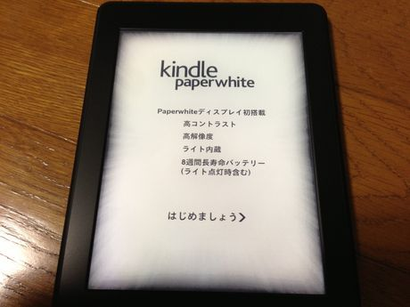 kindle_paperwhite_11.jpg