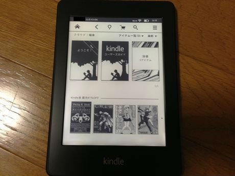 kindle_paperwhite_15.jpg