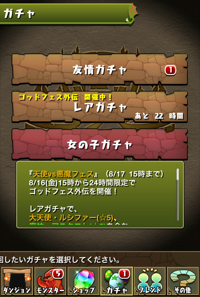 130816_puzzleanddragon_godfes_1.png