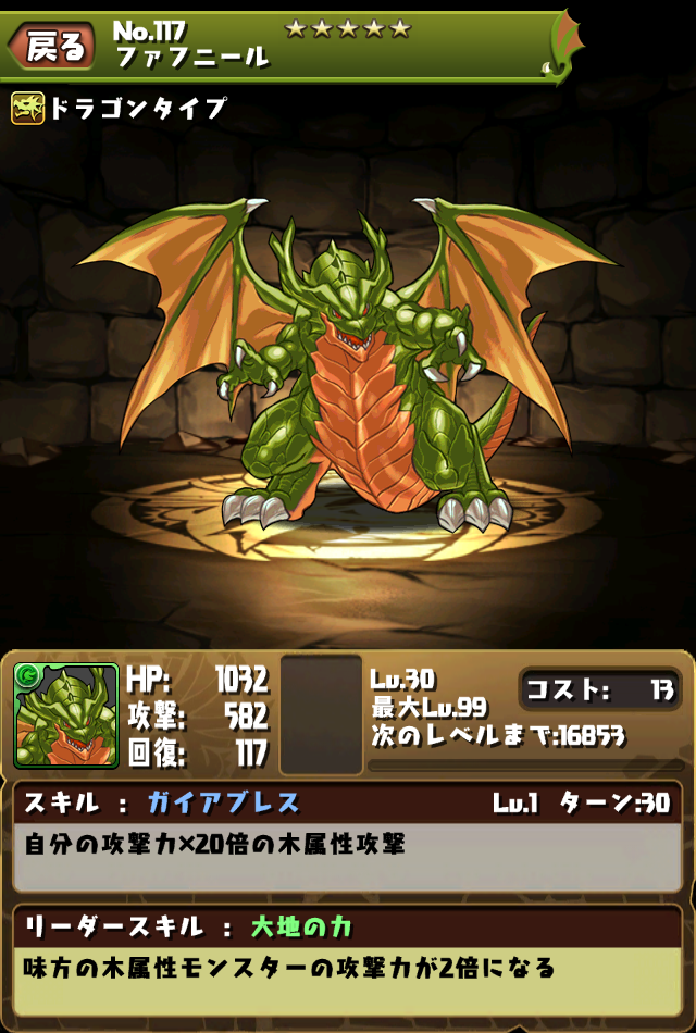 130816_puzzleanddragon_godfes_2.png