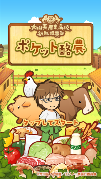 ginnosaji_pocketfarm_01.png
