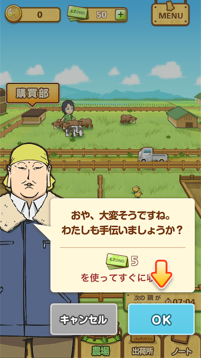 ginnosaji_pocketfarm_04.png