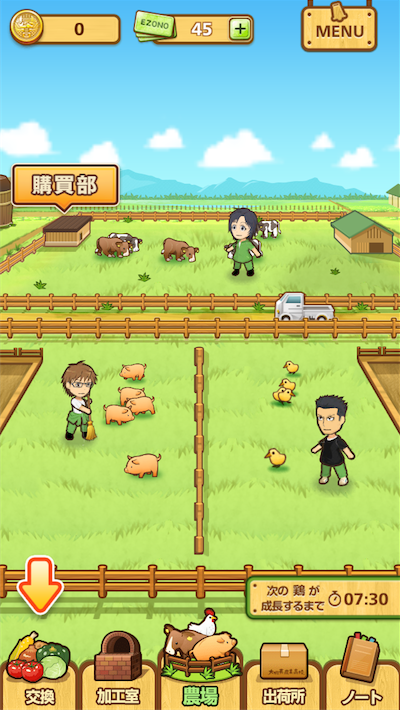ginnosaji_pocketfarm_06.png
