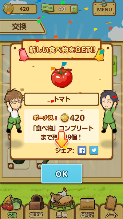 ginnosaji_pocketfarm_08.png