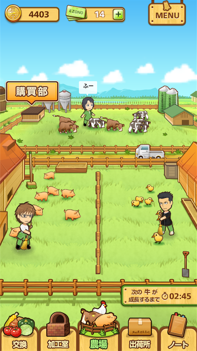 ginnosaji_pocketfarm_10.png