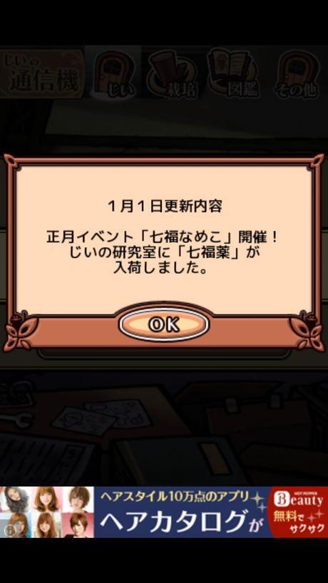 201301_nameko_01.jpg