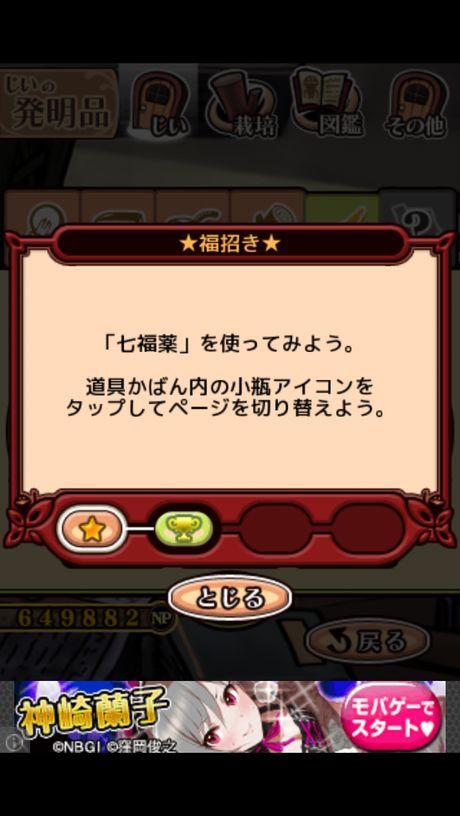 201301_nameko_04.jpg