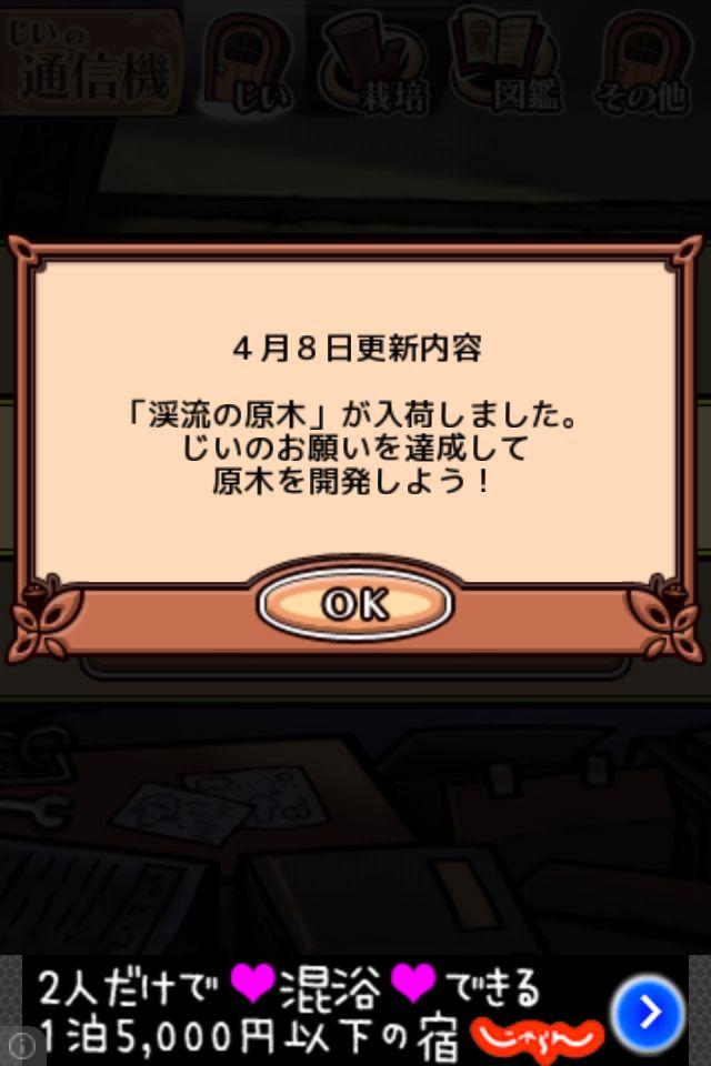 nameko_keiryu_1-01.jpg