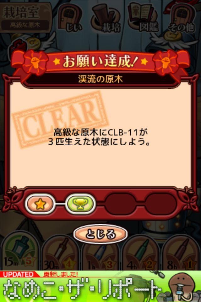 nameko_keiryu_1-03.jpg