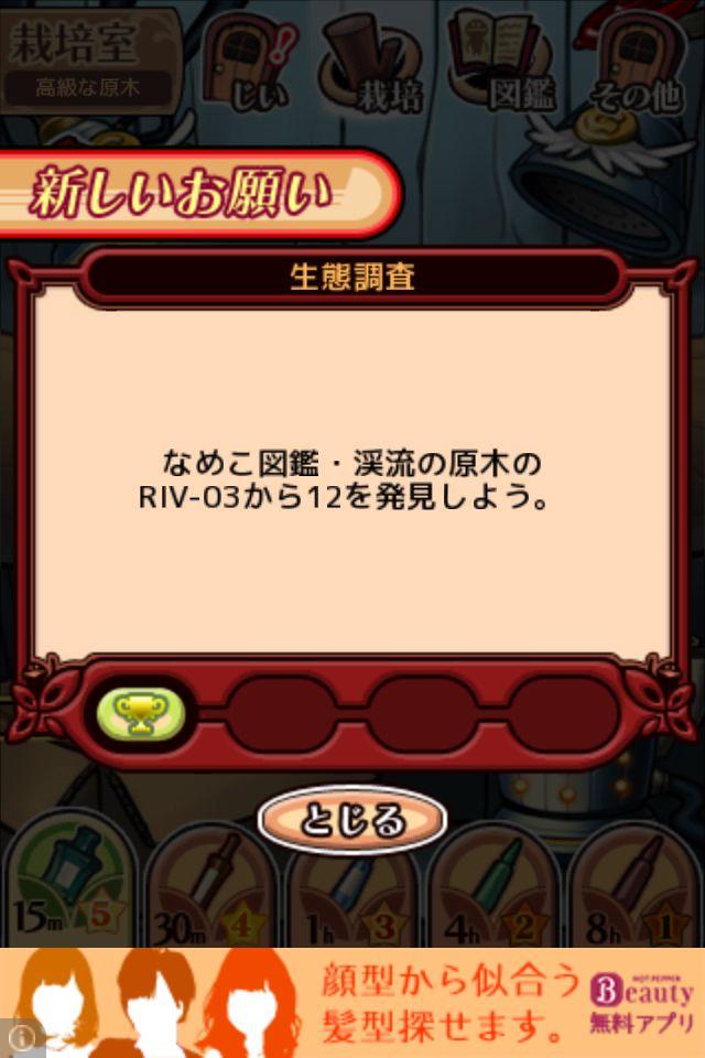 nameko_keiryu_1-04.jpg
