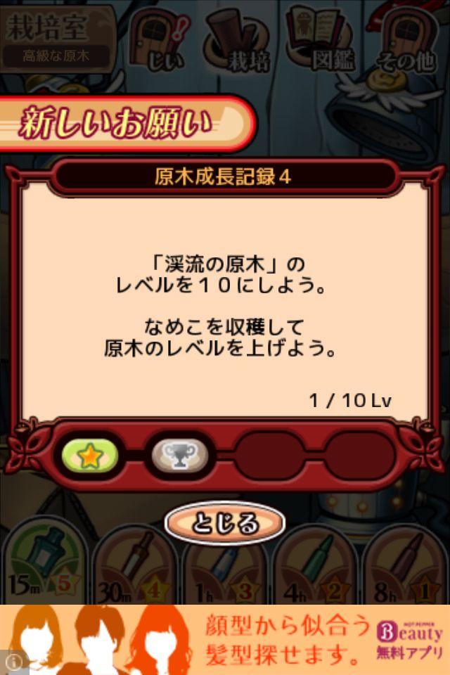 nameko_keiryu_1-05.jpg