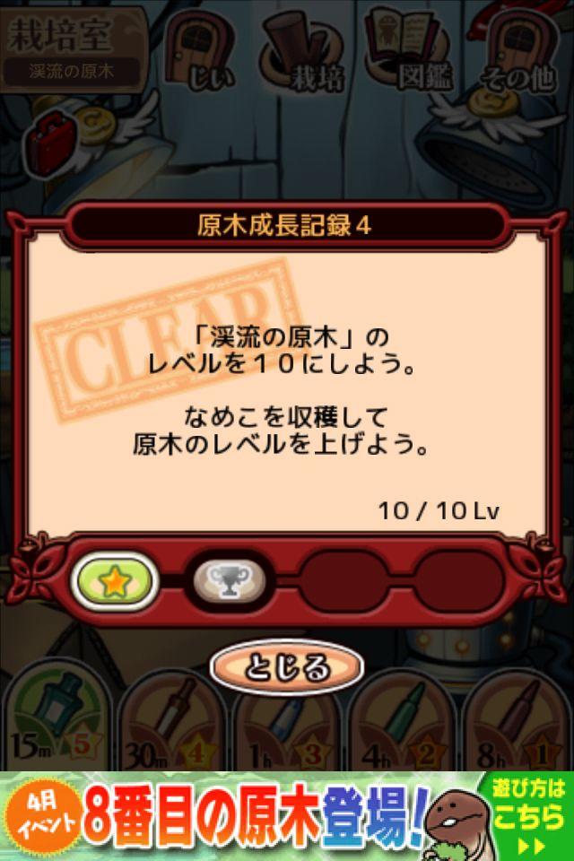 nameko_keiryu_2-02.jpg