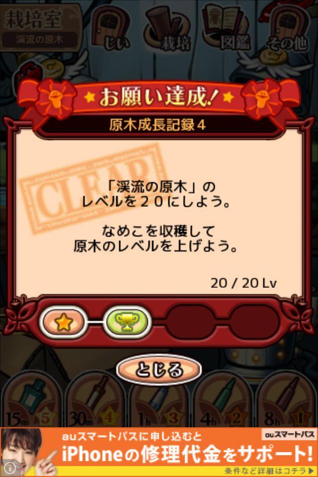nameko_keiryu_2-03.jpg