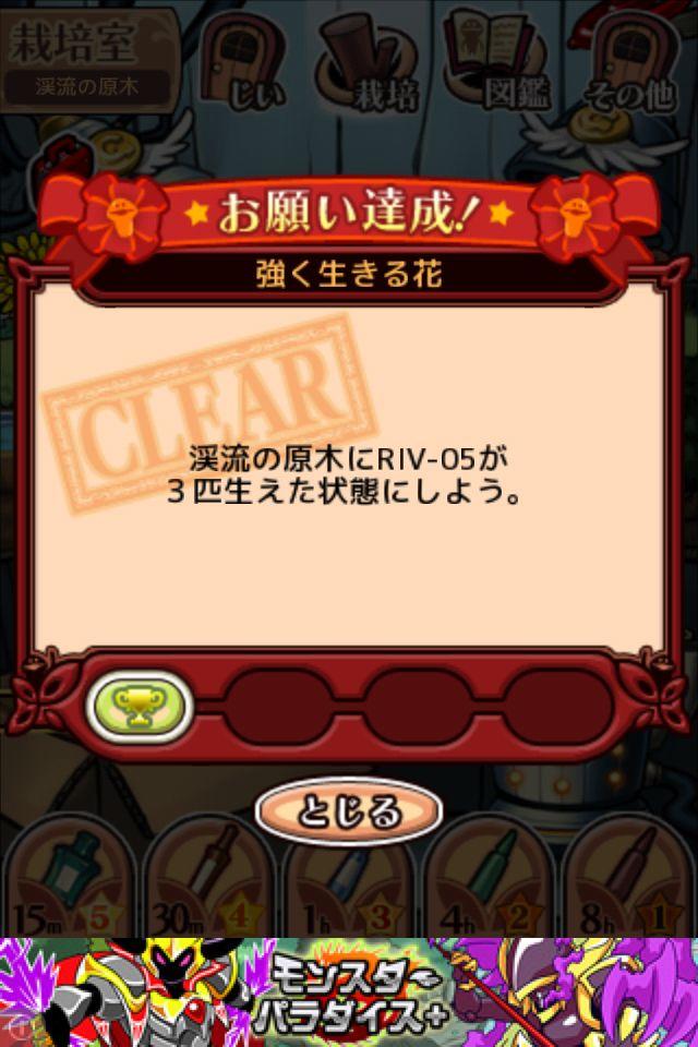 nameko_keiryu_2-04.jpg