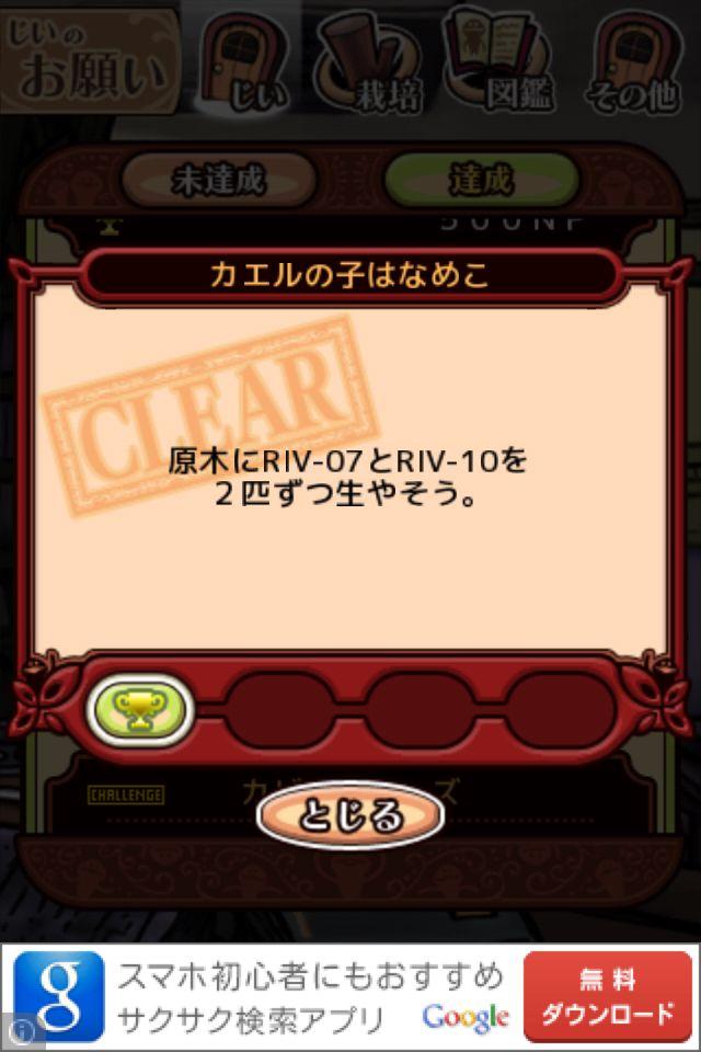 nameko_keiryu_2-05.jpg