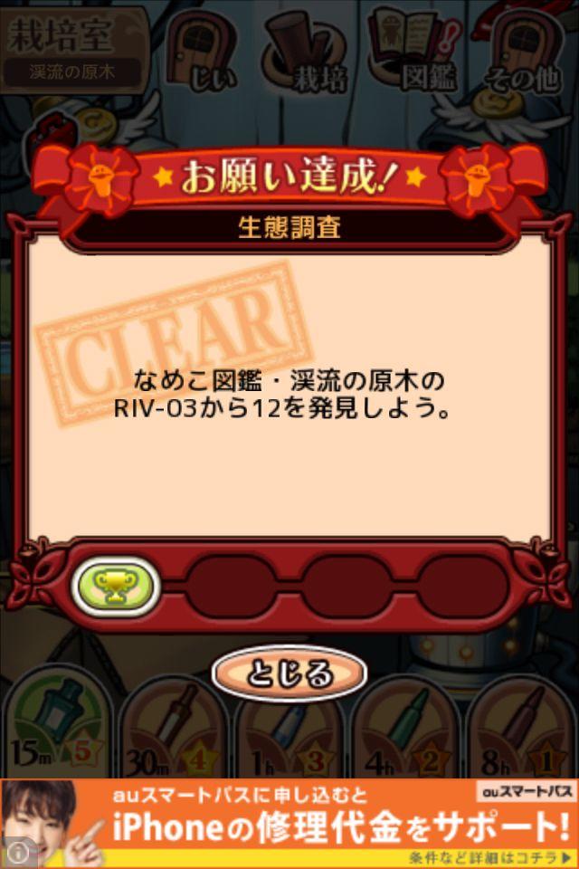 nameko_keiryu_2-07.jpg