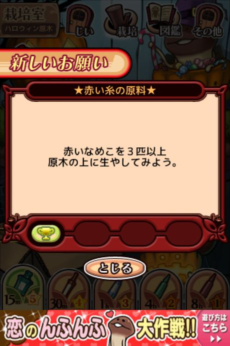 nameko_valentine_2013_02.jpg