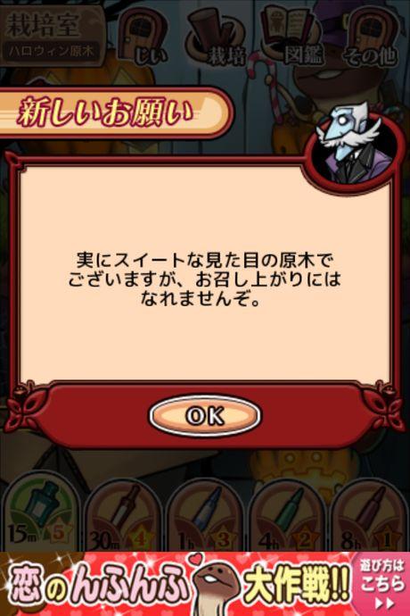 nameko_valentine_2013_04.jpg