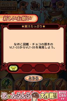 nameko_valentine_2013_05.jpg
