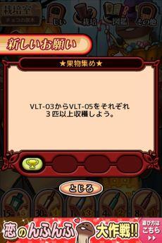 nameko_valentine_2013_06.jpg